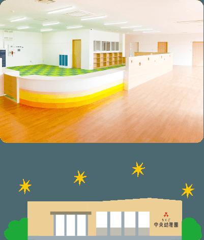 ちくご中央幼稚園の画像